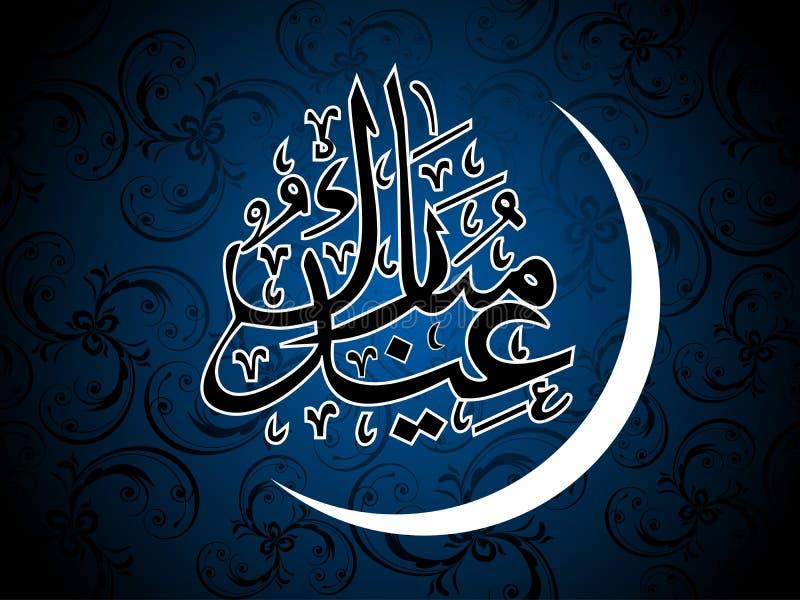 Islamitische vieringsachtergrond royalty-vrije illustratie