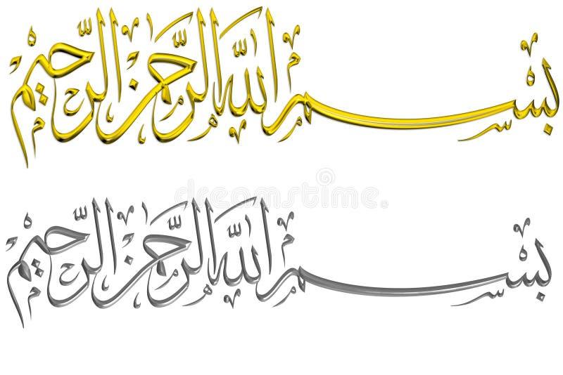 islamska 37 modlitwa ilustracja wektor