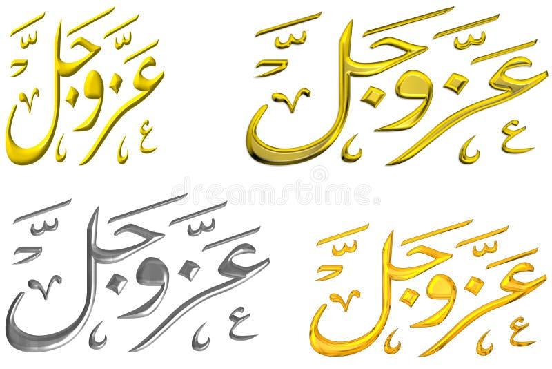 islamska 52 modlitwa ilustracja wektor