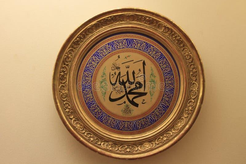 Islamska kaligrafia zdjęcie royalty free