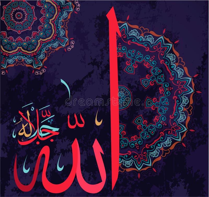 Islamska kaligrafia Allah ilustracji