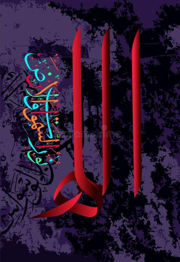 Islamska kaligrafia Allah i koran jesteśmy światłem niebo i ziemia ilustracja wektor