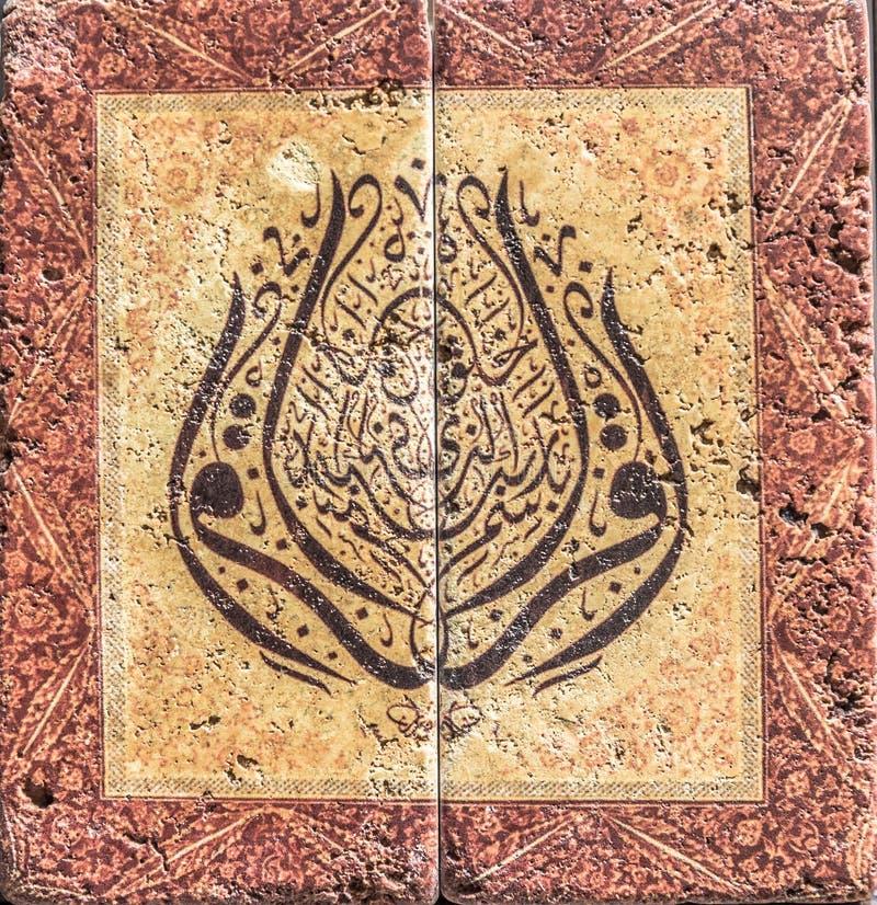Islamska kaligrafia Allah w kształcie kwiatu tulipan zdjęcia stock