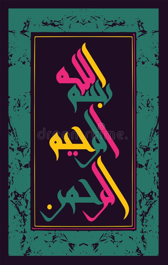Islamska kaligrafia Basmalah ` ilustracja wektor