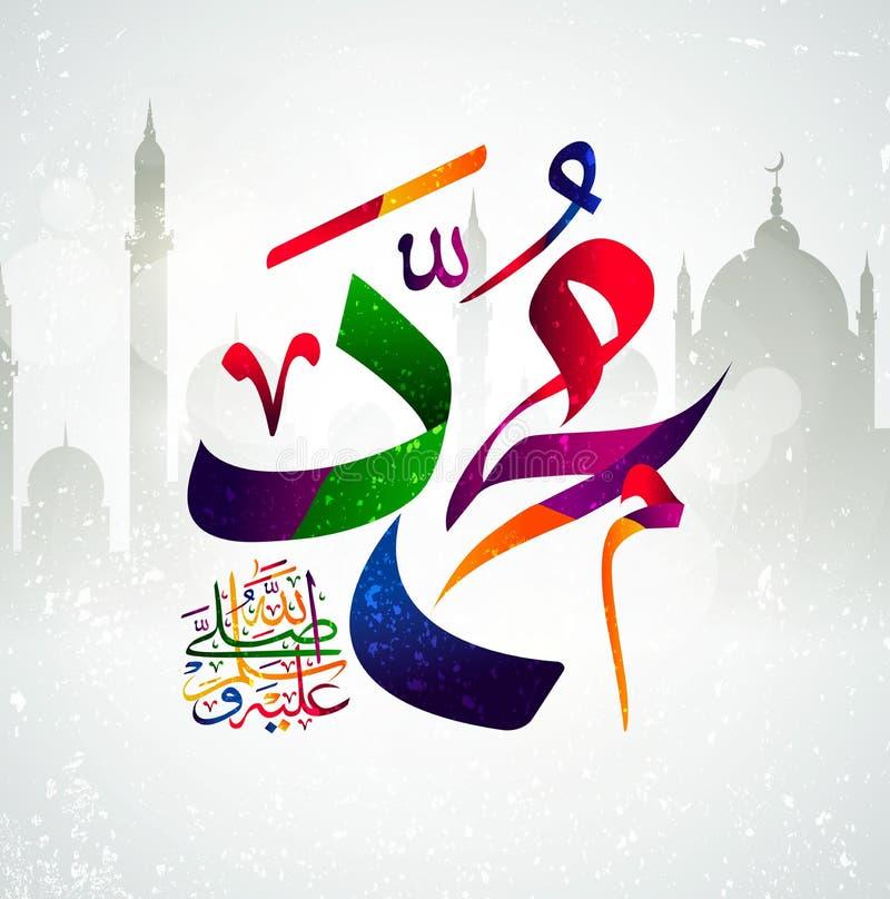 Islamska kaligrafia Muhammad może błogosławić on i witać on Allah royalty ilustracja
