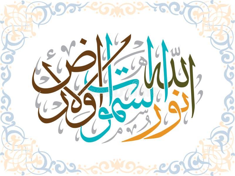 Islamska kaligrafia, przekład: Allah jest światłem nieba jeden i ziemska forma ilustracja wektor