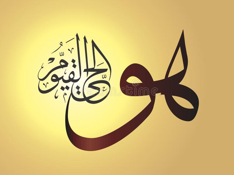 Islamska kaligrafia Tapetowy Plakatowy Howal Hayul Qayum royalty ilustracja