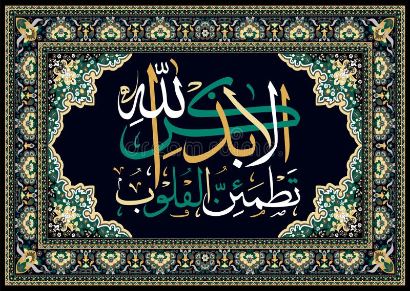 Islamska koran kaligrafia w wspominaniu Ta Na prawdę robi nasz serca znaleziska wygodzie i pokojowi Allah «ałuny ilustracji