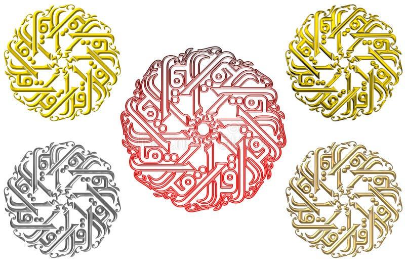 islamska modlitwy 5 b ilustracja wektor