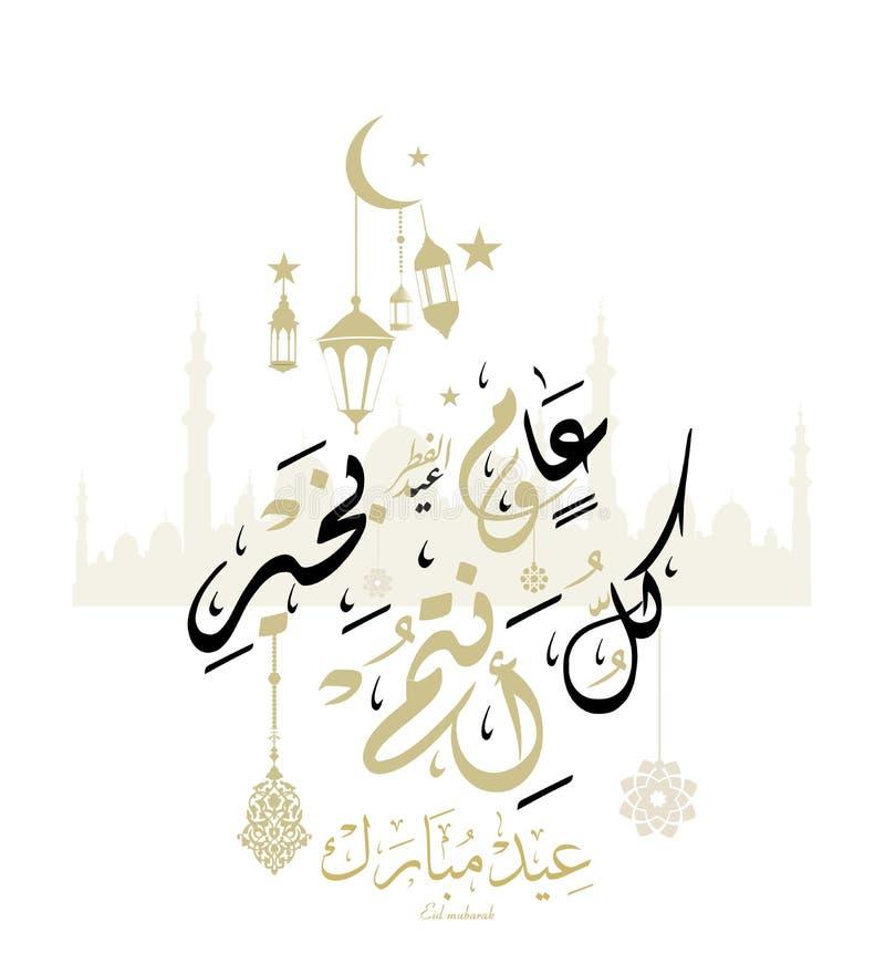 Islamski kartka z pozdrowieniami z okazji Eid Al-Fitr dla muzułman ilustracji