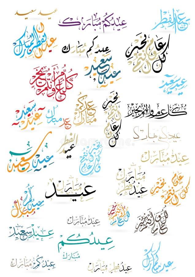 Islamski kartka z pozdrowieniami z okazji Eid Al-Fitr dla muzułman royalty ilustracja