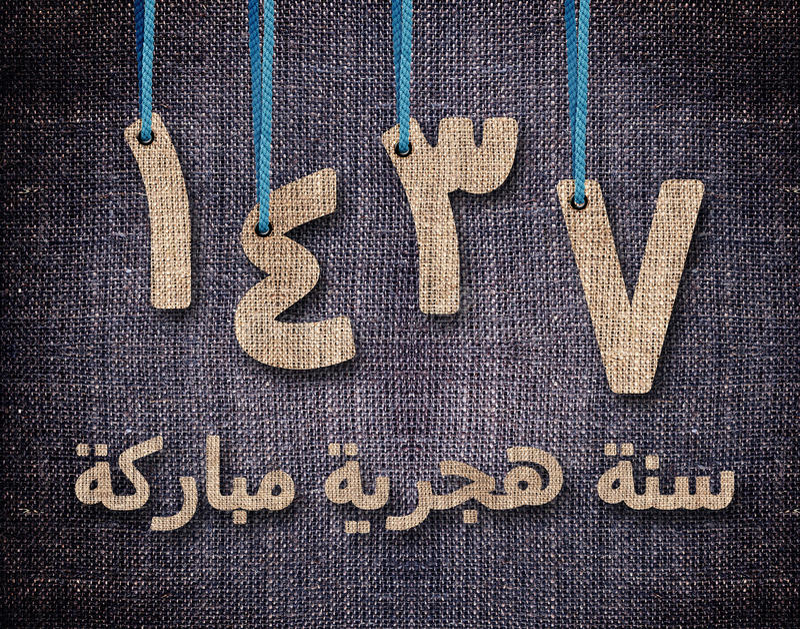 Islamski nowego roku kartka z pozdrowieniami obraz stock