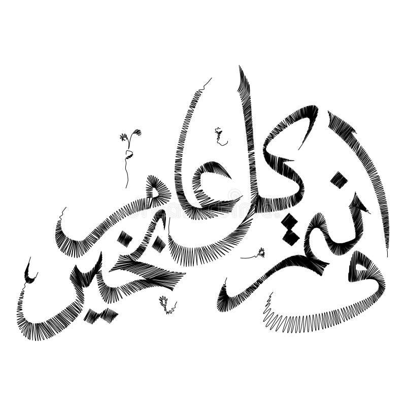 Islamski nowy rok kaligrafii nakreślenie royalty ilustracja