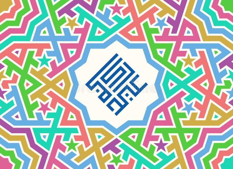 Islamski projekta kartka z pozdrowieniami szablon ilustracji