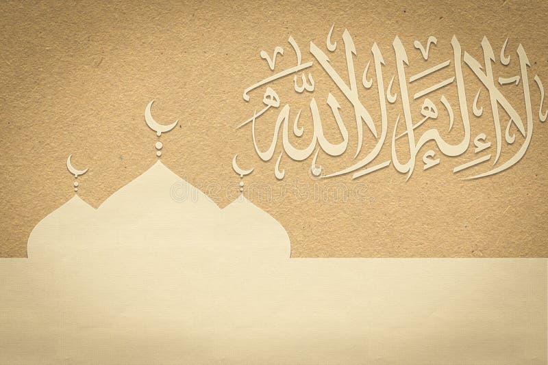 Islamski terminu lailahaillallah, Także nazwany shahada, swój Islamski kredo oznajmia wiarę w oneness bóg ilustracja wektor