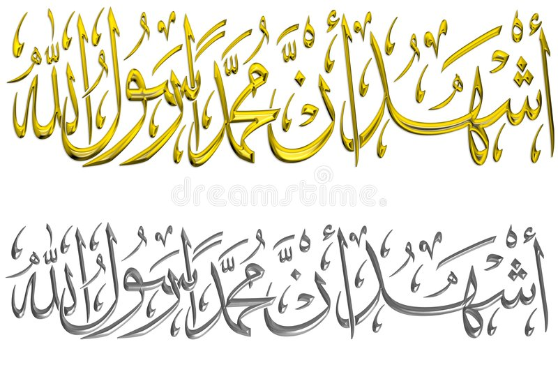 Islamskie modlitwy ilustracji