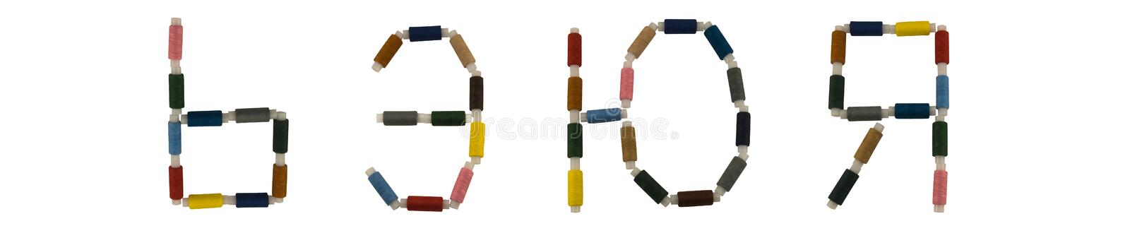 Isolated Font Russian alphabet made of colorful spools of thread for sewing. On white background stock image