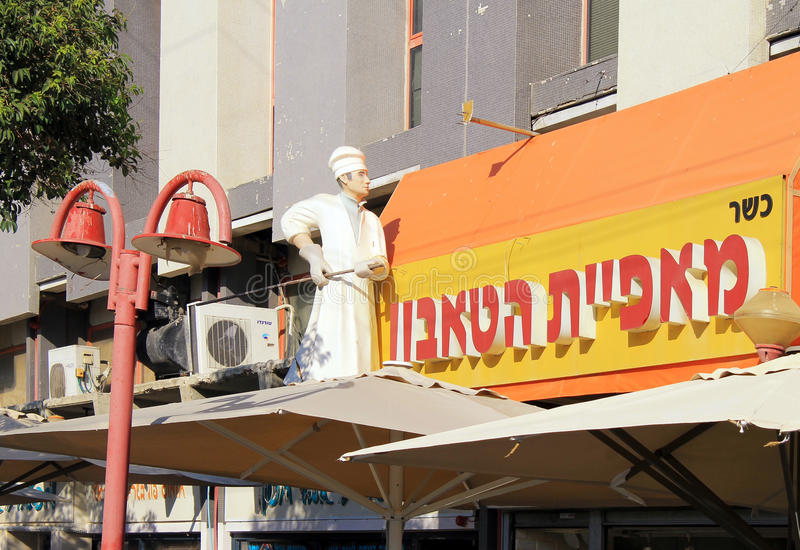 Israëlisch kosjer bakkerijteken op Hebreeër in Herzliya, Israël stock afbeeldingen