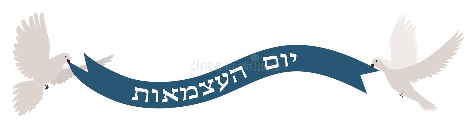 Israel Independence banner. Israel Independence, Yom Haatzmaut. Israeli National holiday horizontal banner with hebrew text and pigeons stock illustration