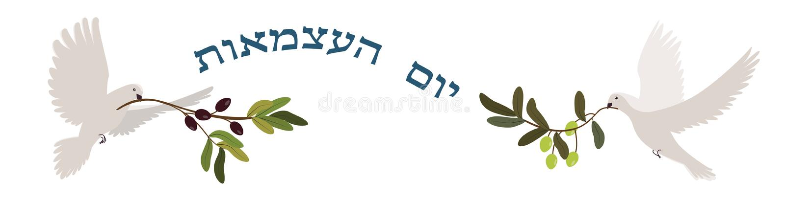 Israel Independence banner. Israel Independence, Yom Haatzmaut. Israeli National holiday horizontal banner with hebrew text, pigeons and olive branches stock illustration