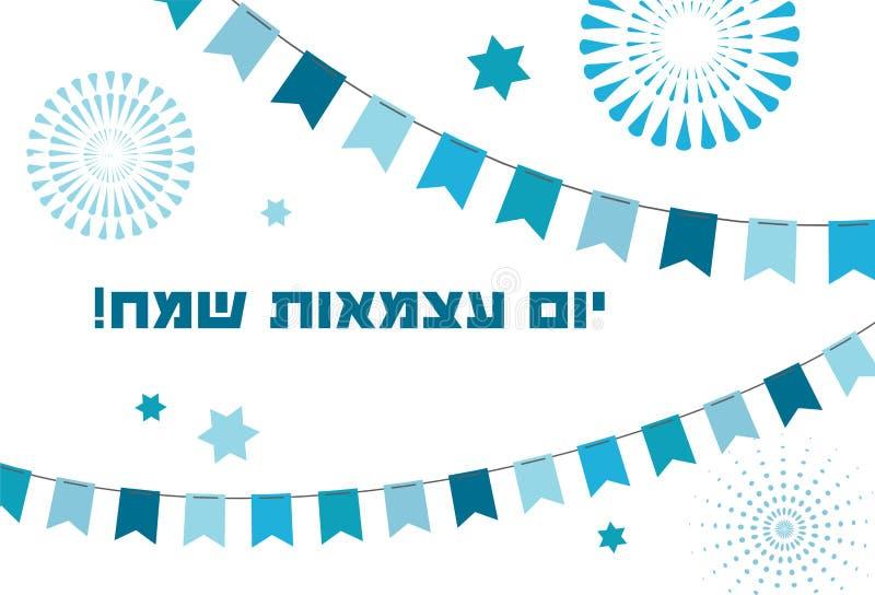 Israel Independence Day affischdesign, baner med fyrverkerier royaltyfri illustrationer