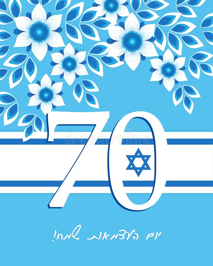 Israel Independence Day, 70th anniversary vector illustration