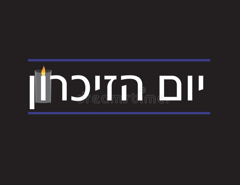 Israel memorial day banner. Hebrew text and Memorial Candle between blue lines. Israel memorial day Vector banner. Hebrew text, Memorial Candle between blue stock illustration