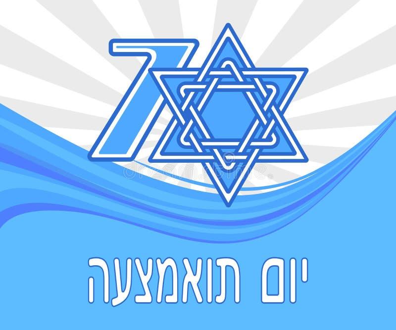 Israel självständighet 70 år dag i hebréiskt hälsningkort eller affisch vektor illustrationer