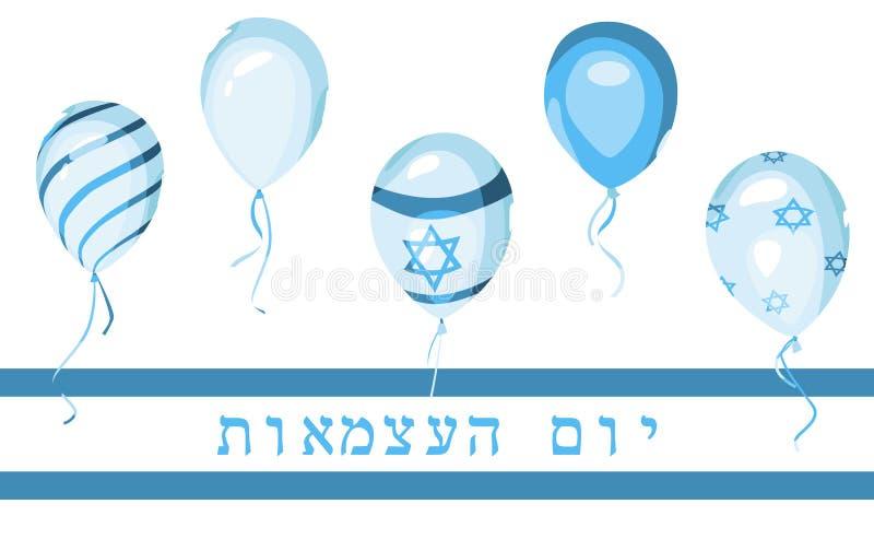 Israel självständighetsdagen Nationsflagga på ballonger royaltyfria foton