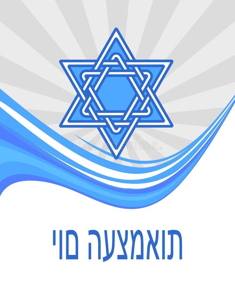 Israel självständighetsdagen vektor vektor illustrationer
