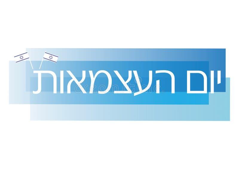 Israel självständighetsdagenbaner med flaggor stock illustrationer