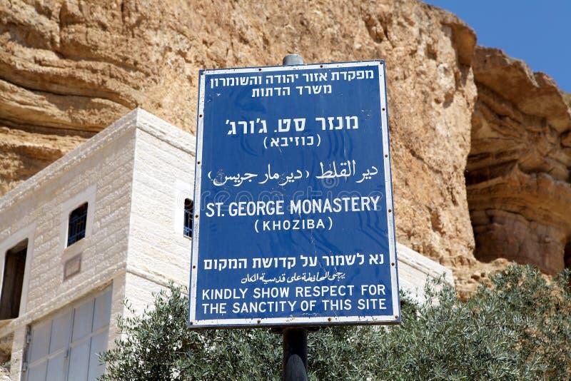 Israele fotografia stock