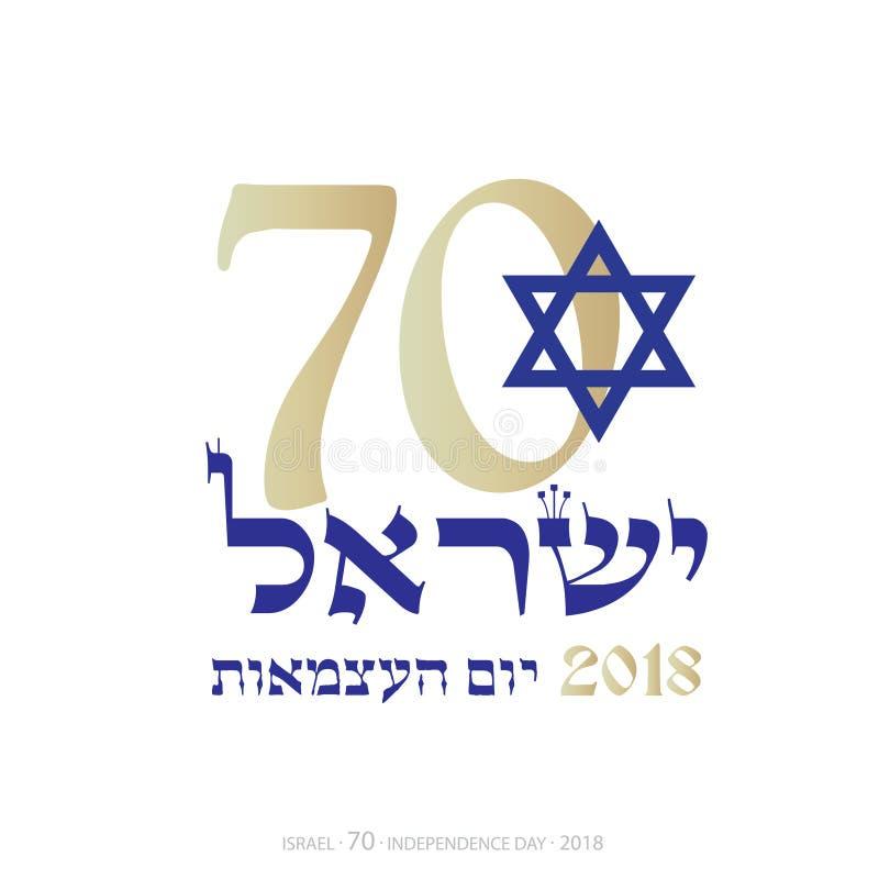 Israele stampa di saluto di logo di 70 feste dell'indipendenza illustrazione vettoriale