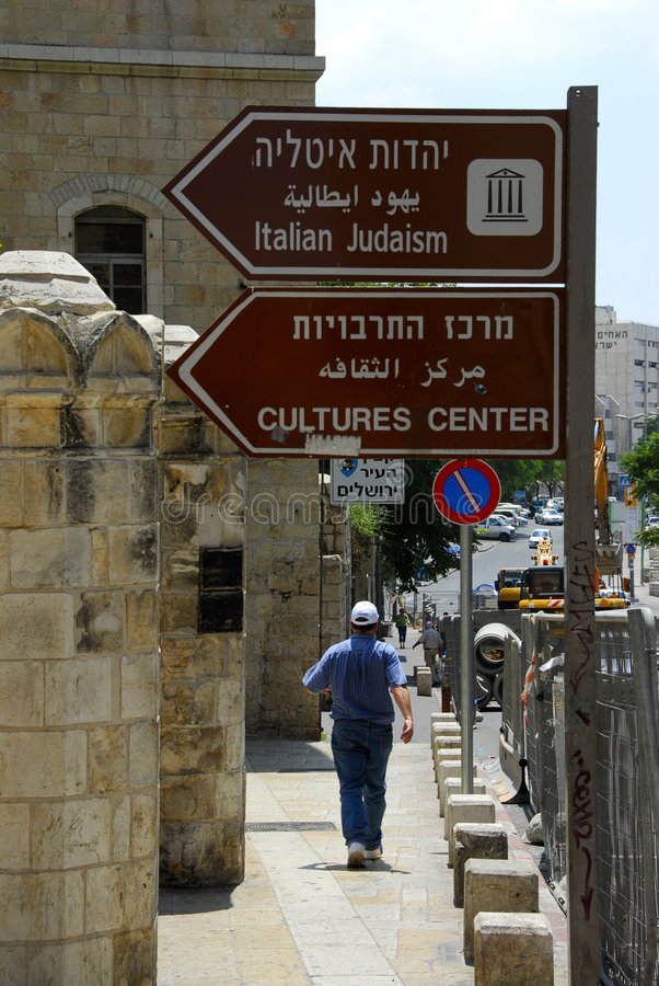 Israeli Street Signs. Jerusalem Street Signs royalty free stock photo