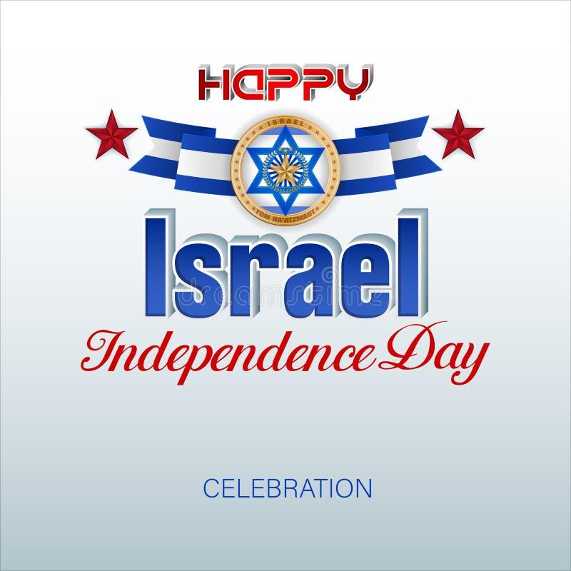 Israelischer Nationalfeiertag, Feier des Unabh?ngigkeitstags vektor abbildung