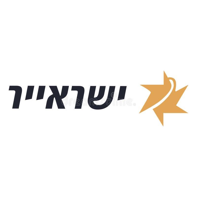 Israir Airlines-embleempictogram stock illustratie