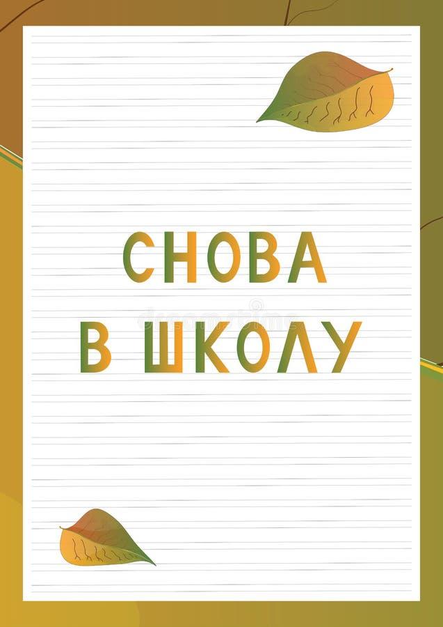 Istruisca il fondo dello scrittorio con testo di nuovo alla scuola sulla lingua russa illustrazione di stock