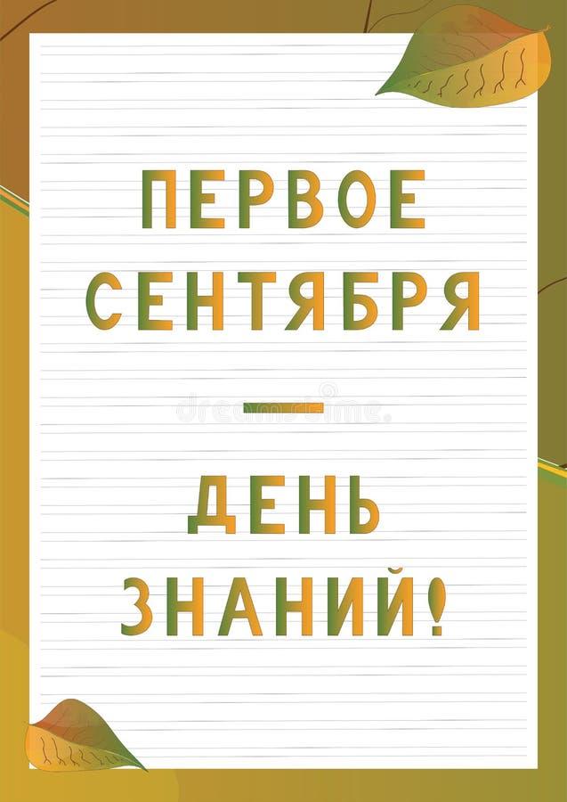Istruisca il fondo dello scrittorio con testo il il primo settembre - il giorno di conoscenza sulla lingua russa royalty illustrazione gratis