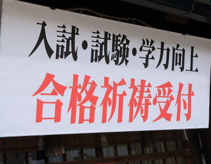 Istruzione giapponese Giappone dell'esame fotografia stock
