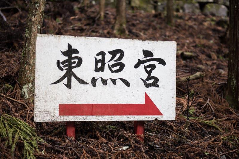 Itinéraire d'entrée à un temple photos libres de droits