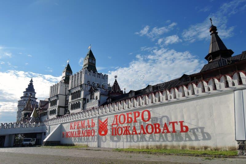 Izmailovo Kremlin em Moscovo Foto a cores imagens de stock royalty free