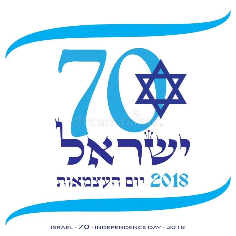 Izrael 70 dni niepodległości loga kartka z pozdrowieniami ilustracja wektor