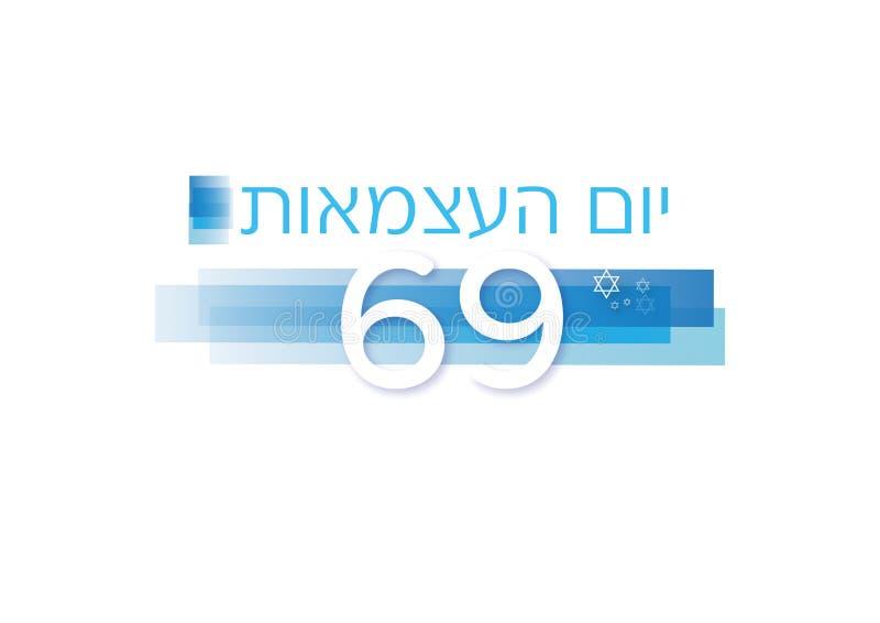 Izrael 69 dni niepodległości sztandar ilustracji