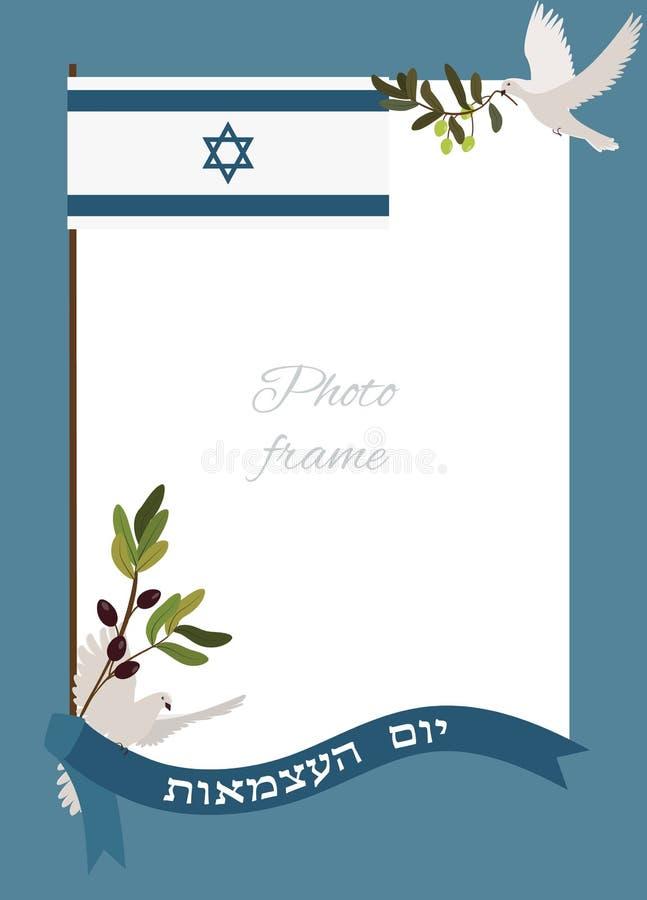 Izrael dnia niepodległości fotografii rama ilustracji