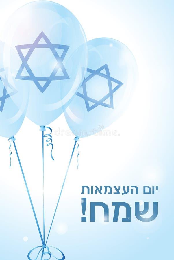 Izrael dnia niepodległości karta royalty ilustracja