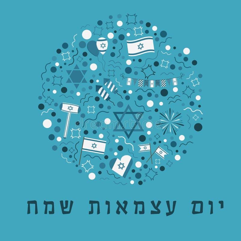 Izrael dnia niepodległości projekta wakacyjne płaskie ikony ustawiać w round s royalty ilustracja
