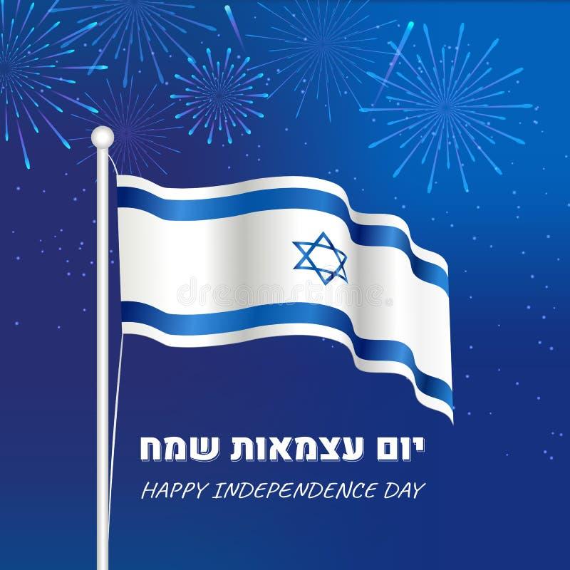 Izrael dnia niepodległości sztandar z flagą i fajerwerkami ilustracji