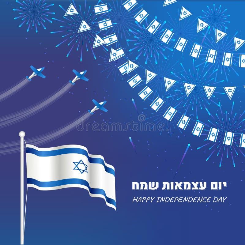 Izrael dnia niepodległości sztandar z flagami, samolotami i fajerwerkami, ilustracja wektor