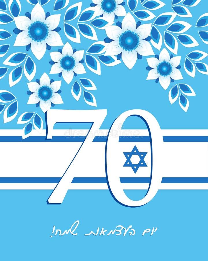 Izrael dzień niepodległości, 70th rocznica ilustracja wektor