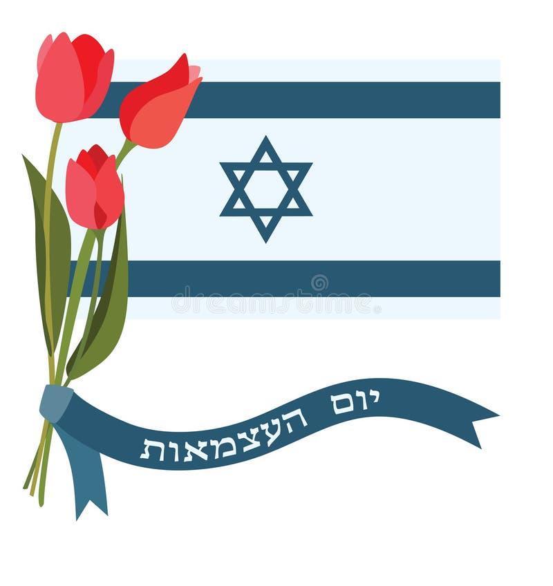 Izrael dzień niepodległości, Yom Haatzmaut ilustracja wektor